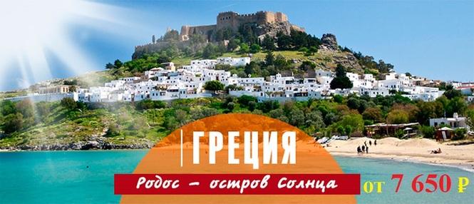 Греция из москвы 2017